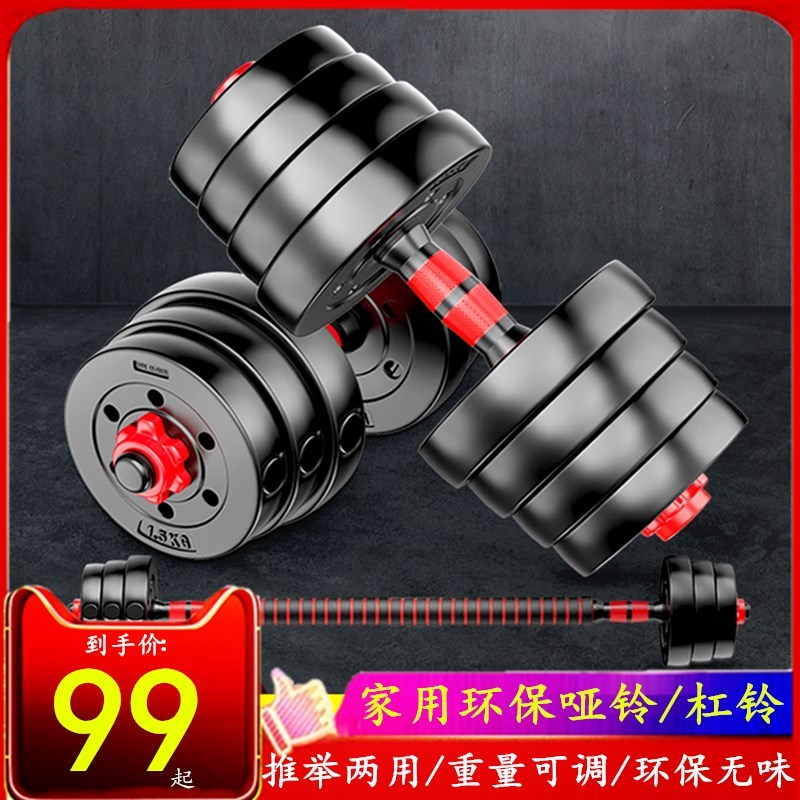 Dumbbell aerobic fitness weight lifting removable household. Gym barbell hip lift comfortable 20kg adjustable