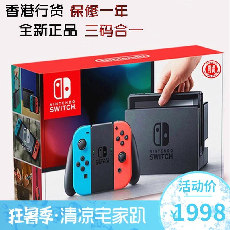 满2340.00元可用390元优惠券全新任天堂switch游戏机ns黑灰手柄