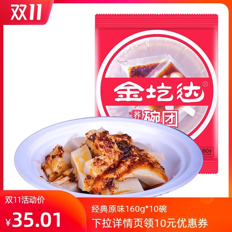 [10碗]荞麦面碗托山西特产碗团小吃香辣粗粮宅家懒人速食凉皮面皮