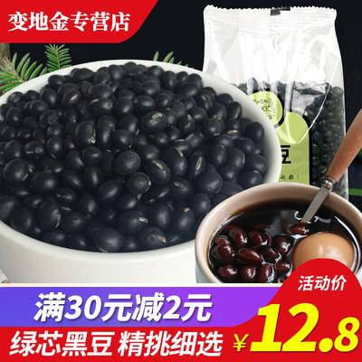 变地金绿芯黑豆500g*1袋 农家自产青仁绿心小黑豆 黑小豆五谷杂粮