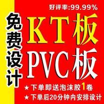 墙面广告展示板pvc广告牌制作泡沫板广告牌贴墙 自粘 泡沫板打印