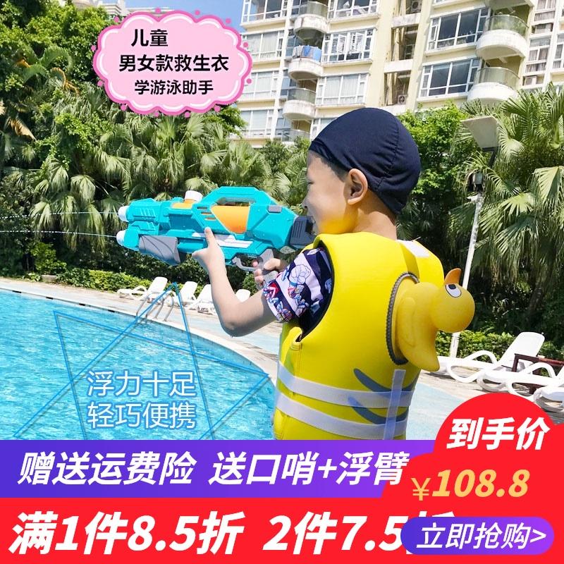 Спасательные жилеты для детей Артикул 592804503019