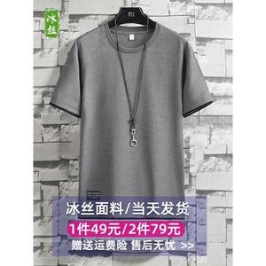 冰丝T恤男夏季宽松薄款潮流半袖套装2020年新款速干衣服亚麻短袖T图片