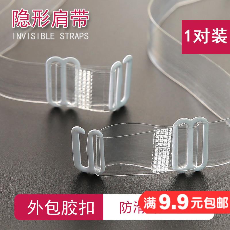 透明肩带隐形肩带文胸带磨砂透明加宽隐形带调整型内衣带防滑