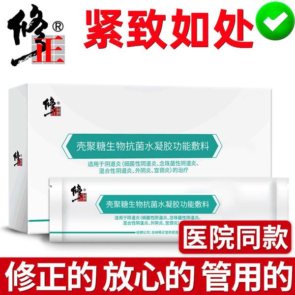 修正缩阴私处紧致妇科凝胶产后修复私密炎症阴道收缩神器护理正品