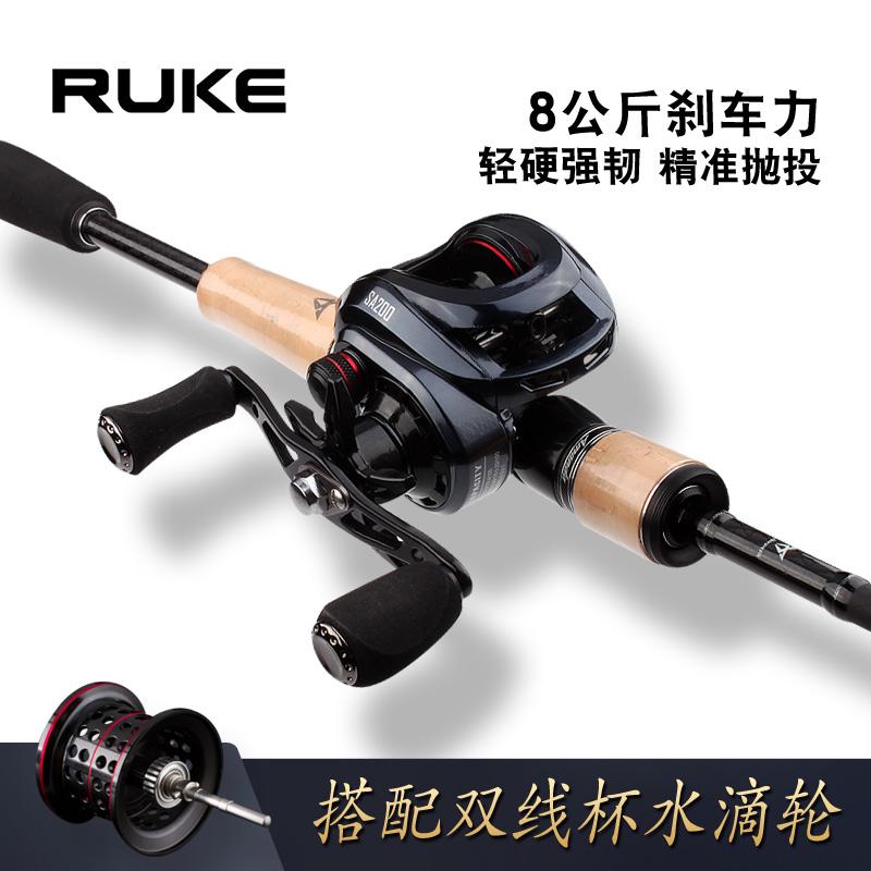 RUKE路亚竿套装阿曼达水滴轮纺车轮直柄枪柄鱼杆全套富士远投海竿