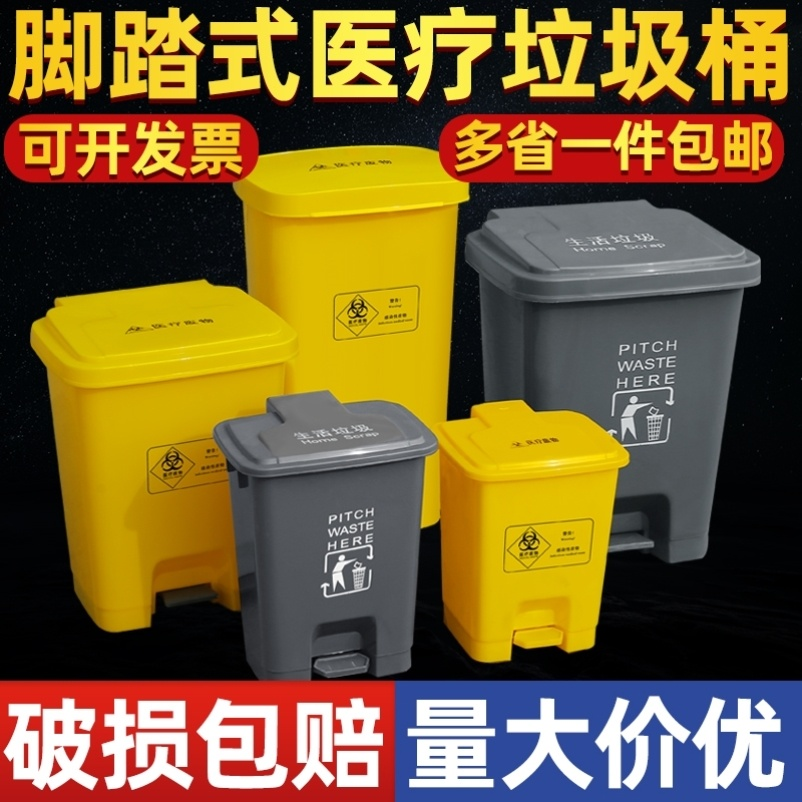 Hospital unit gray life 80L plastic household thickened 30L 60L yellow medical pedal garbage can 20L
