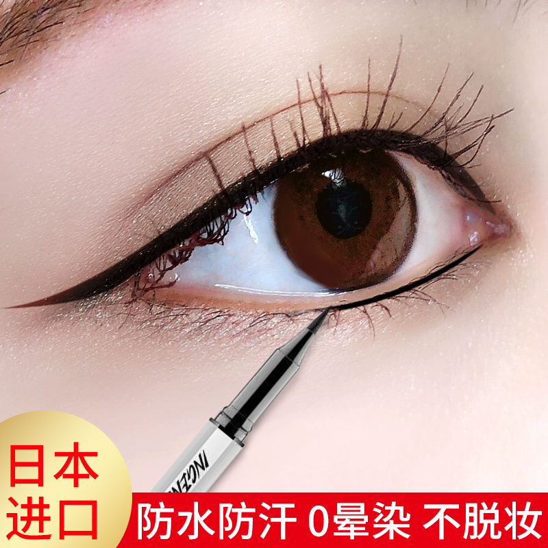 The female eye liner is not dyed with water and sweat.