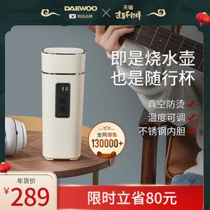 韩国大宇便携烧水壶电热水壶 网红旅行出差神器 自动小体积保温