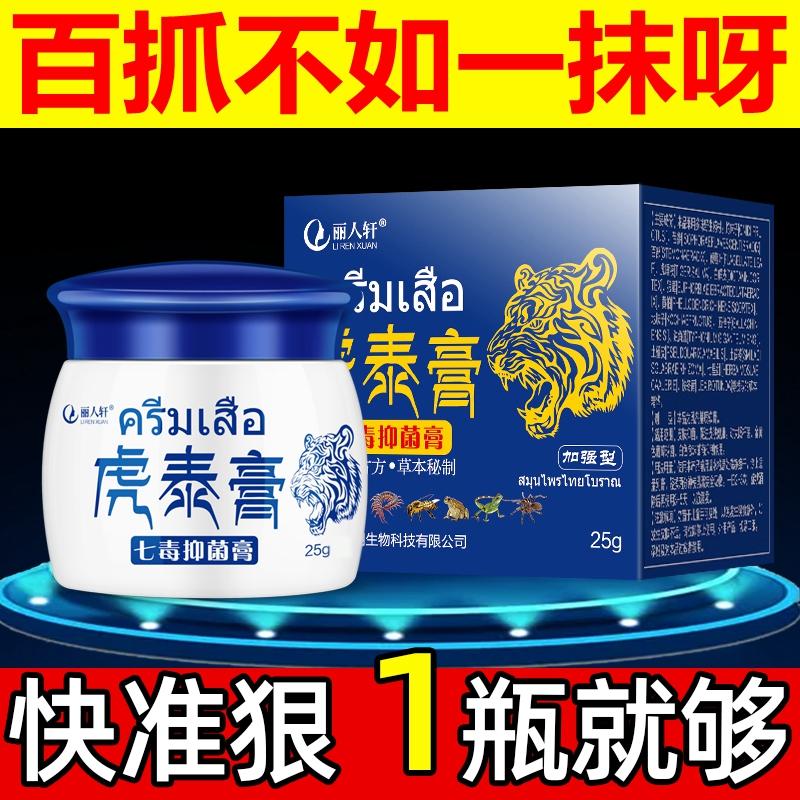 牛皮王银屑癣皮肤瘙痒止痒膏抑菌全身外用神经性皮炎湿毒清老偏方