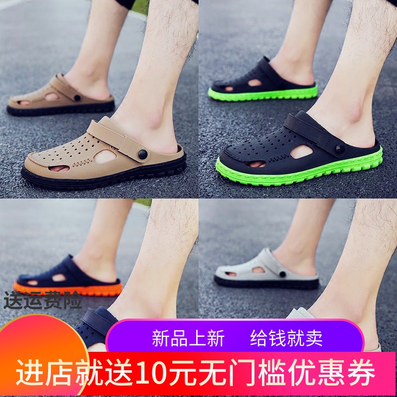 2020 new sandals mens fashion slippers mens hole shoes mens Baotou dual purpose sandals mens summer beach shoes antiskid