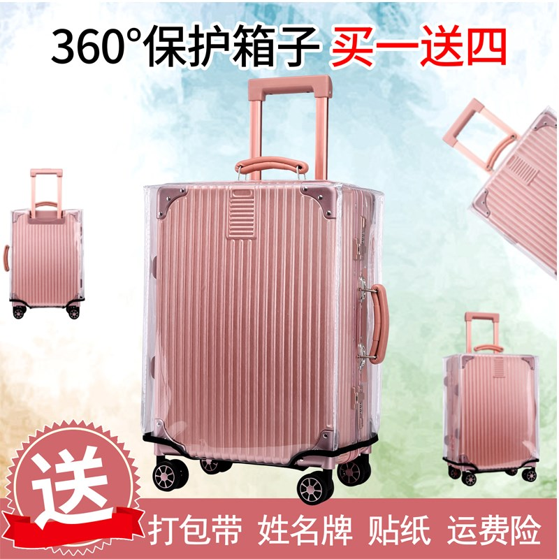行李箱套保护套透明一次性加厚耐磨防水拉杆箱套旅行皮箱外罩上学