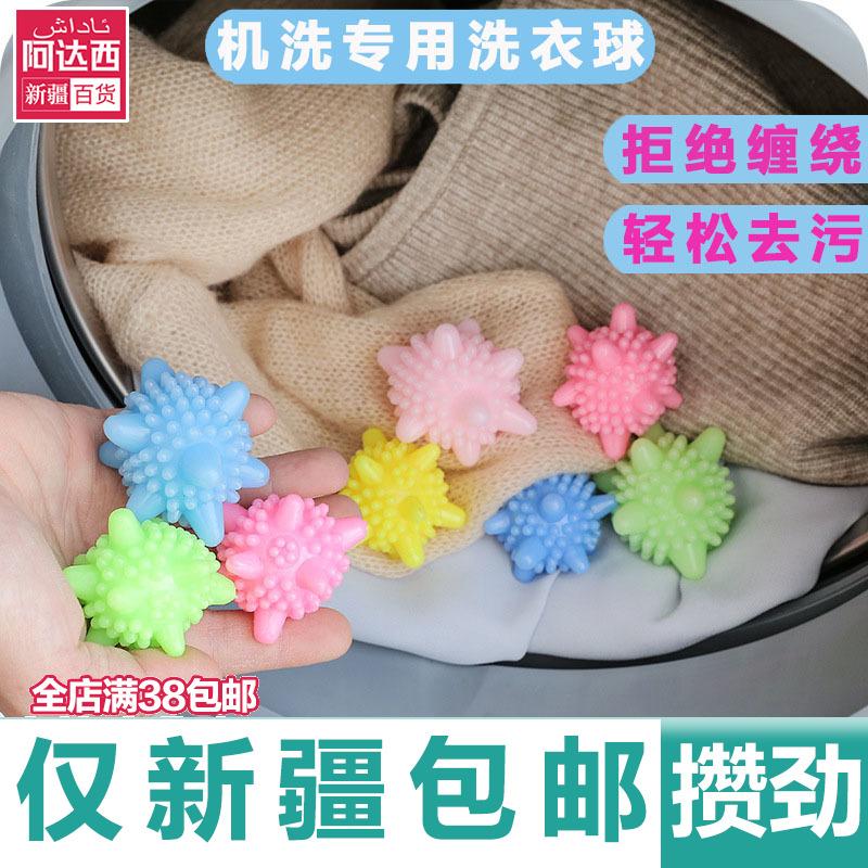 超强魔力实心去污清洁洗衣球防缠绕洗衣机球洗护球4个装 包邮新疆