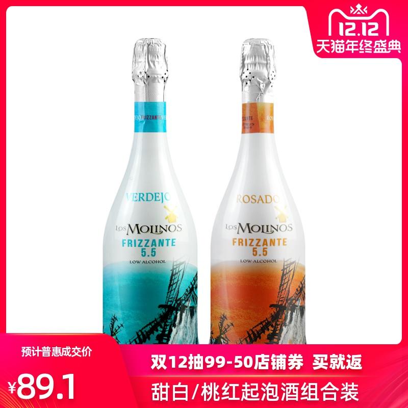 【正善牛肉哥】西班牙甜酒起泡酒魔力风车甜白/桃红起泡酒2种口味
