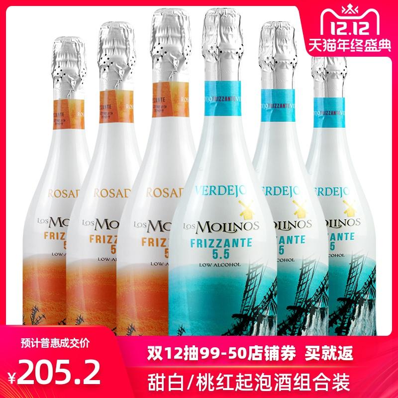 【正善牛肉哥】西班牙起泡酒魔力风车甜白/桃红起泡酒2种口味6瓶