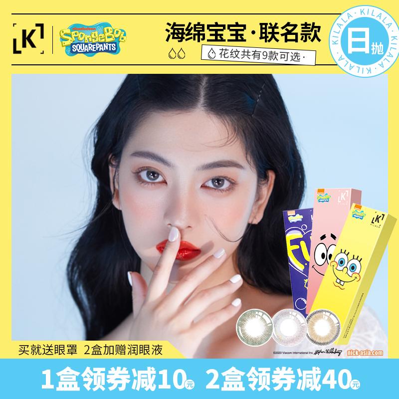kilala可啦啦海绵宝宝玻尿酸美瞳日抛10片隐形眼镜正品大牌STKL