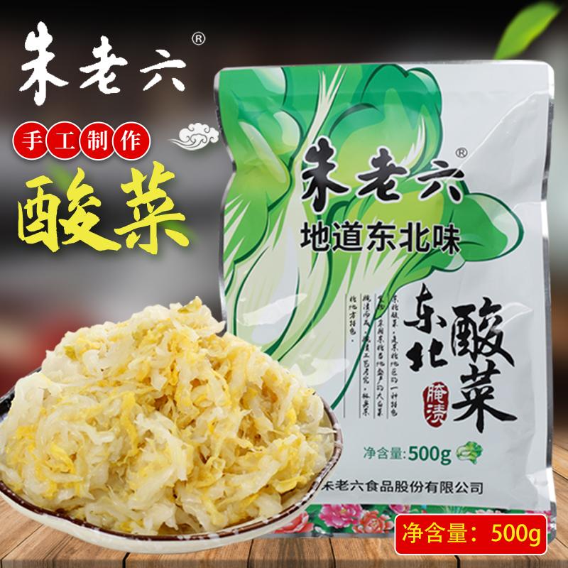 朱老六酸菜正宗东北酸白菜特产真空包装农家大缸腌制鲜酸菜丝
