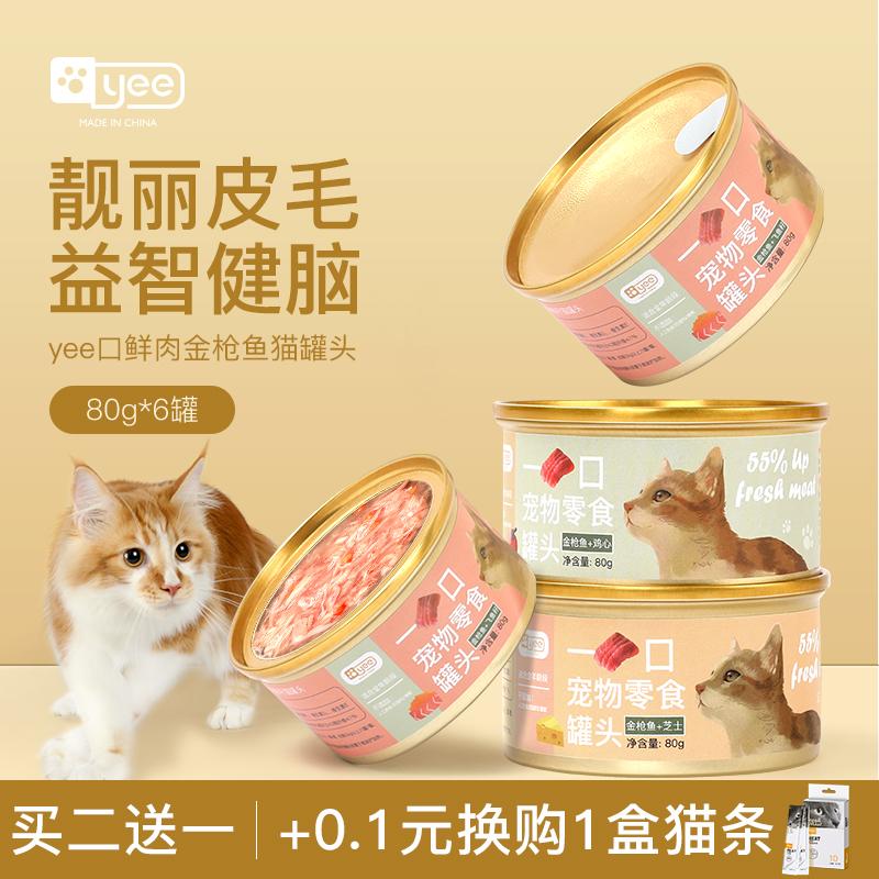 yee白肉猫罐头主食罐成幼猫咪零食补钙营养增肥宠物湿猫粮80g*6罐图片