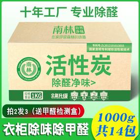 南林活性炭除甲醛去异味竹炭包衣柜
