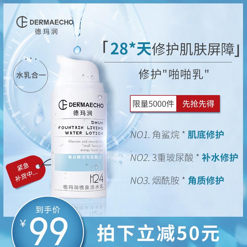 德玛润喷泉活水乳玻尿酸烟酰胺水乳合一补水修护啪啪乳正品护肤品