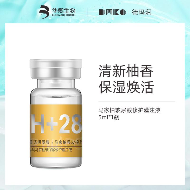 德玛润马家柚玻尿酸修护灌注液H+28多重补水修护亮泽柔肤精华原液