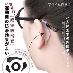 眼镜防滑套日本硅胶固定耳勾防掉器眼睛框架镜腿配件耳后挂钩脚套