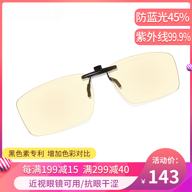 American quark melanin computer radiation myopia anti blue light clip electronic competition protective glasses for men and women