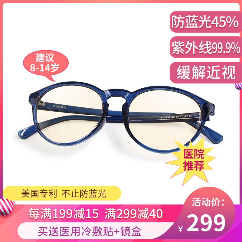 Quark childrens anti blue radiation glasses ultra light elastic square flat lens for ultraviolet myopia protection