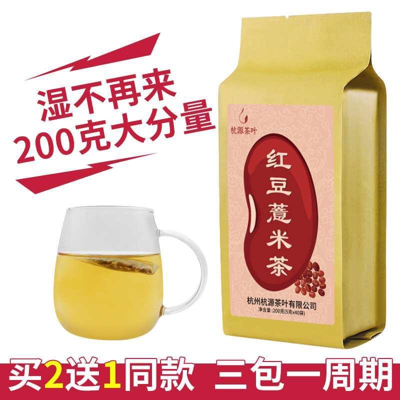 祛湿茶男性去湿气王祖蓝红豆薏米限10000张券