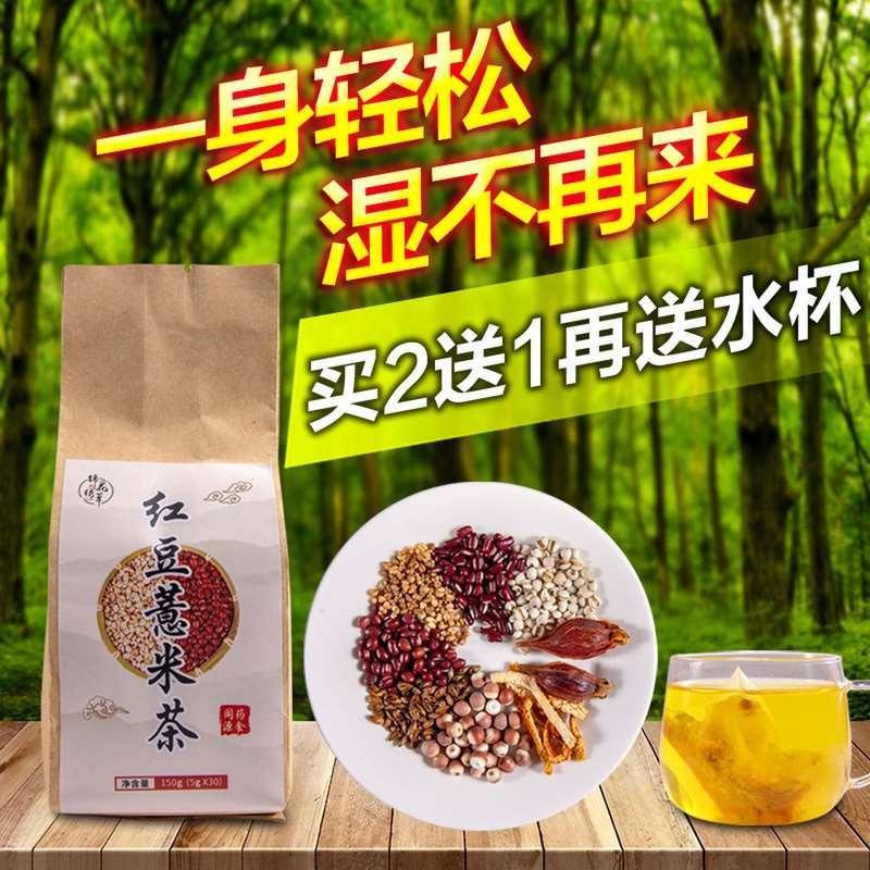 红豆薏米茶霍思燕同款同仁堂芡实券后36.09元