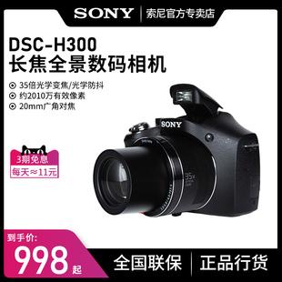 [正品行货]Sony/索尼DSC-H300长焦广角全景数码相机索尼相机 高清
