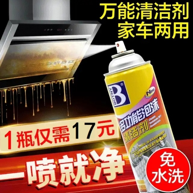 One treasure foam genuine fabric cleaner, household car leather kitchenware, cleaning, free top seat function.