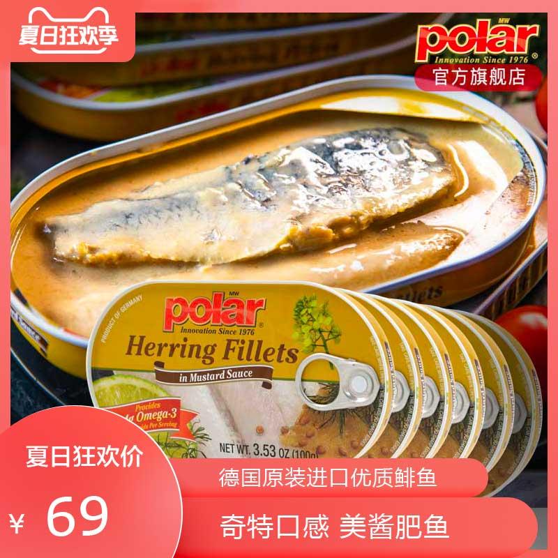 【德国进口】6罐芥末酱汁无骨鲱鱼罐头北欧地道kipper