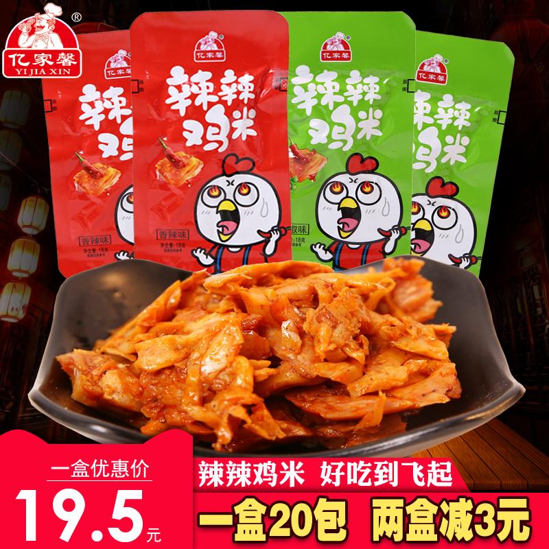 亿家馨18g*20包香辣辣辣鸡米一盒价格/优惠_券后19.89元包邮
