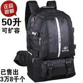 50升大容量雙肩包男女可擴容登山包戶外徒步旅行旅游大背包大背包