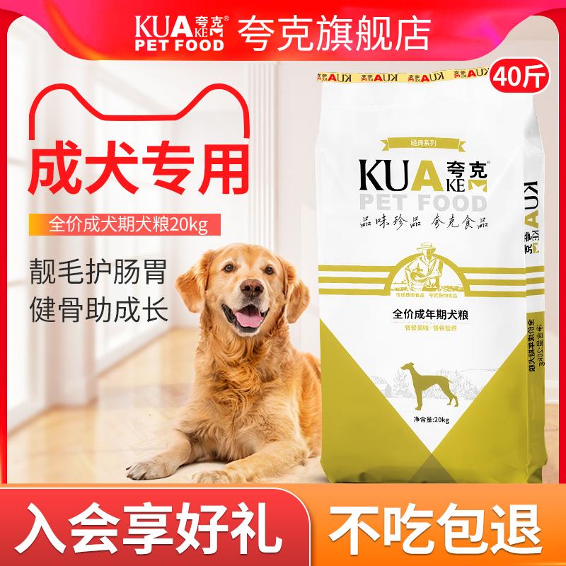 夸克狗粮20kg大型犬成犬专用金毛拉布拉多边牧哈士奇通用型40斤装