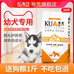 夸克狗粮10kg中小型犬专用泰迪萨摩耶比熊哈士奇通用型幼犬20斤装