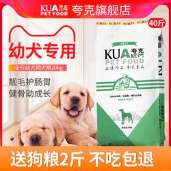 夸克狗粮20kg大型犬幼犬专用金毛拉布拉多边牧哈士奇通用型40斤装