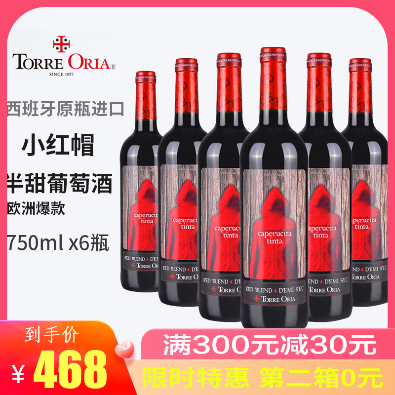 Spains original bottle of imported net red wine small red cap semi sweet red wine 750ml * 6 gift