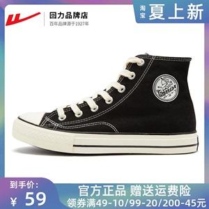 回力男鞋2021夏季新款回力高帮帆布鞋男学生韩版百搭男女情侣鞋子