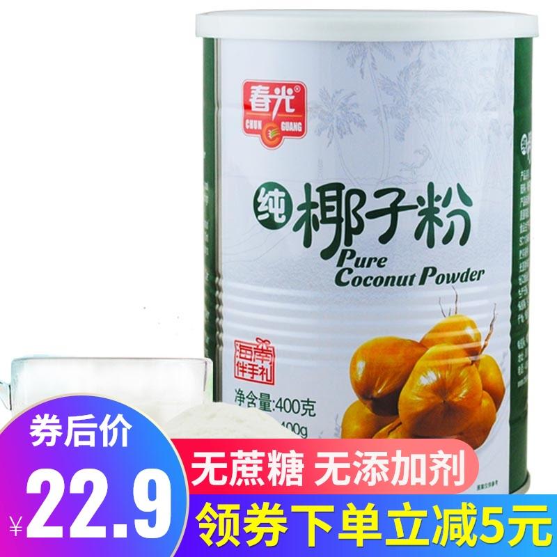 海南特产春光纯椰子粉400克无糖精无植脂末椰味香浓椰奶粉椰汁