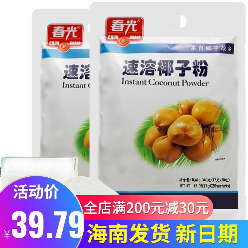 海南特产  春光食品速溶椰子粉340gX2袋 椰奶粉 椰香浓郁 椰汁粉