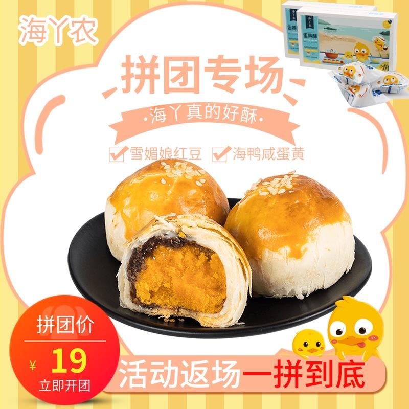 限10000张券拼团海丫家蛋黄酥雪媚娘休闲零食网红小吃传统糕点点心北海特产