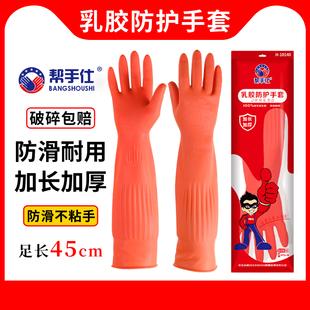 加长手套厨房女橡胶洗碗家用乳胶皮手套劳保防水加厚耐磨耐用工作