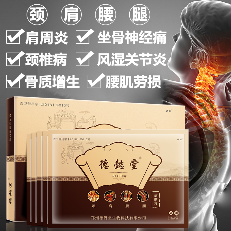 Neck shoulder waist leg joint cervical pain sticking lumbar disc protrusion plaster special plaster for synovitis