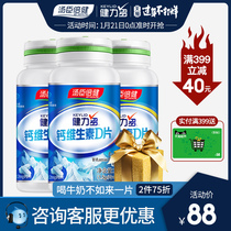 Tangshen Bijian calcium tablet calcium carbonate vitamin D adolescent female adult male youth middle and old age jianliduo