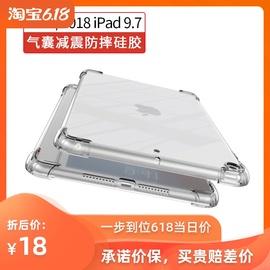 2018苹果iPad9.7保护套2020PRO11加厚气囊AIR3防摔硅胶套1822平板外壳mini4全包边10.5后盖12.9英寸透明软6代