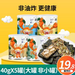 领2元券购买藤壶岛芝麻夹心脆即食宝宝罐装海苔