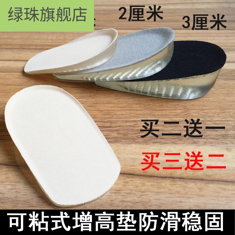 半码1cm材质时尚缓冲隐形硅胶内增高鞋垫小众高弹半垫弹性浅口跑