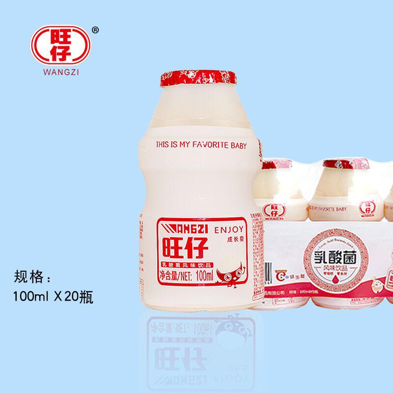 旺仔乳酸菌100ml*20瓶养胃酸奶